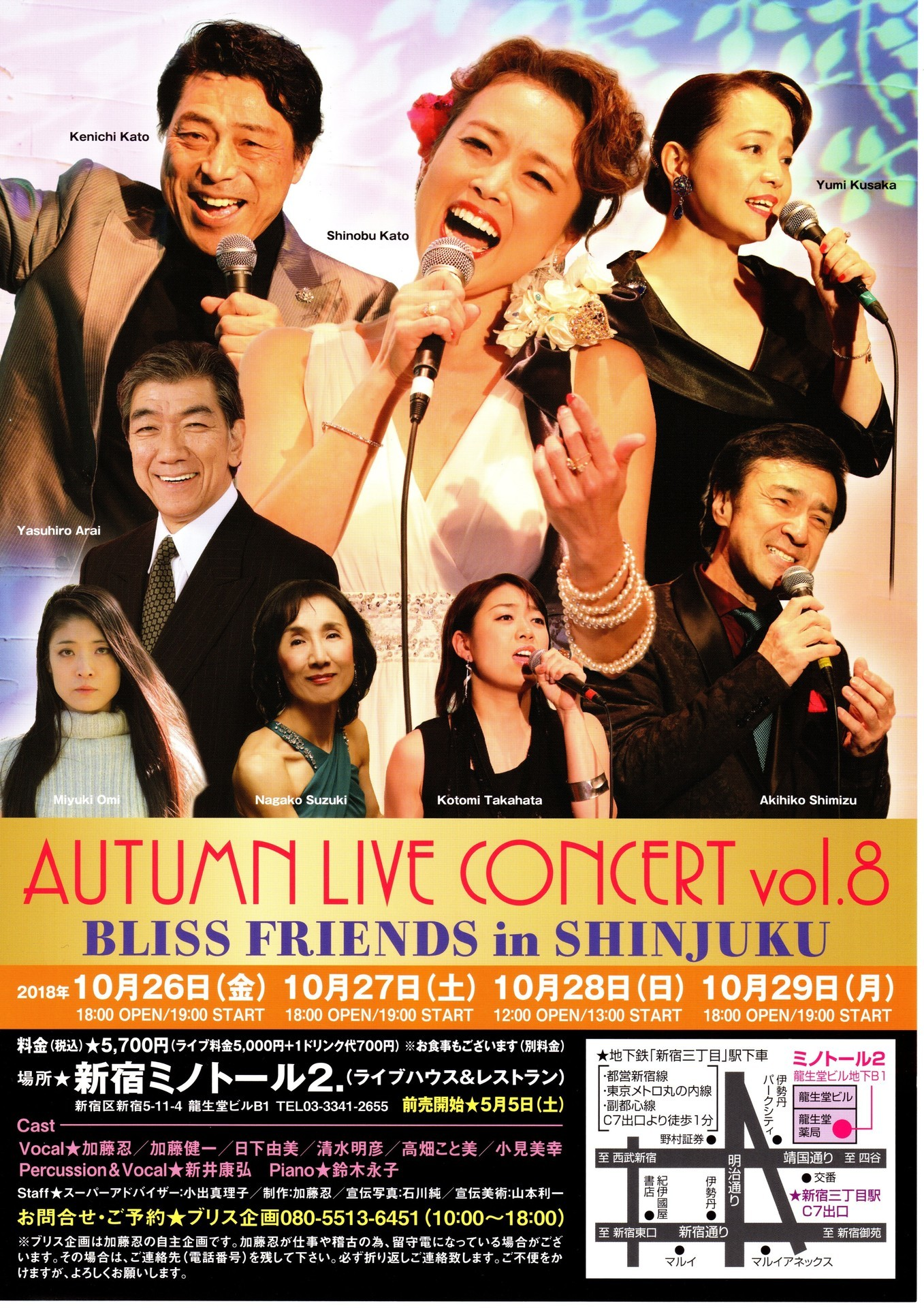 AUTUMN LIVE CONCERT vol.8.jpg